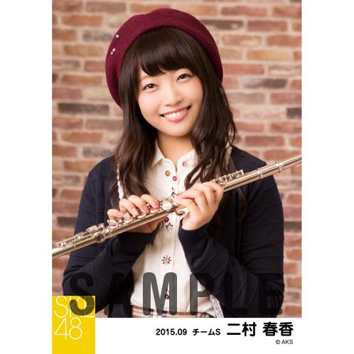 SKE48 2015年9月度個別生写真「秋服」5枚セット 二村春香
