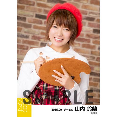 SKE48 2015年9月度個別生写真「秋服」5枚セット 山内鈴蘭