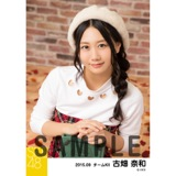 SKE48 2015年9月度個別生写真「秋服」5枚セット 古畑奈和