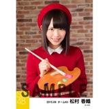SKE48 2015年9月度個別生写真「秋服」5枚セット 松村香織