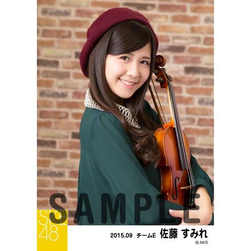 SKE48 2015年9月度個別生写真「秋服」5枚セット 佐藤すみれ
