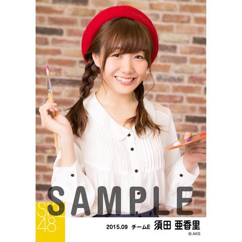 SKE48 2015年9月度個別生写真「秋服」5枚セット 須田亜香里