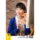 SKE48 2015年9月度個別生写真「秋服」5枚セット 上村亜柚香