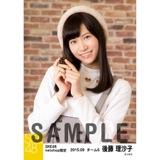 SKE48 2015年9月度net shop限定個別生写真 5枚セット 後藤理沙子