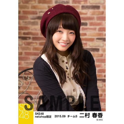 SKE48 2015年9月度net shop限定個別生写真 5枚セット 二村春香
