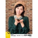 SKE48 2015年9月度net shop限定個別生写真 5枚セット 松井珠理奈