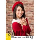 SKE48 2015年9月度net shop限定個別生写真 5枚セット 松本慈子