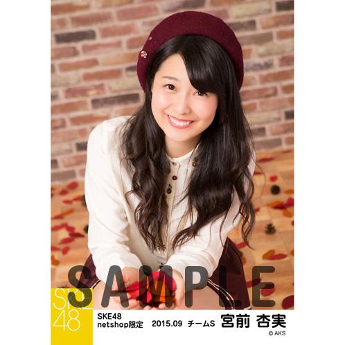 SKE48 2015年9月度net shop限定個別生写真 5枚セット 宮前杏実