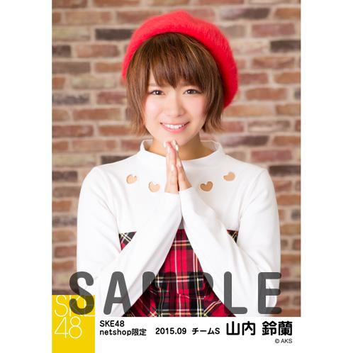 SKE48 2015年9月度net shop限定個別生写真 5枚セット 山内鈴蘭