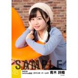 SKE48 2015年9月度net shop限定個別生写真 5枚セット 青木詩織