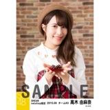 SKE48 2015年9月度net shop限定個別生写真 5枚セット 高木由麻奈
