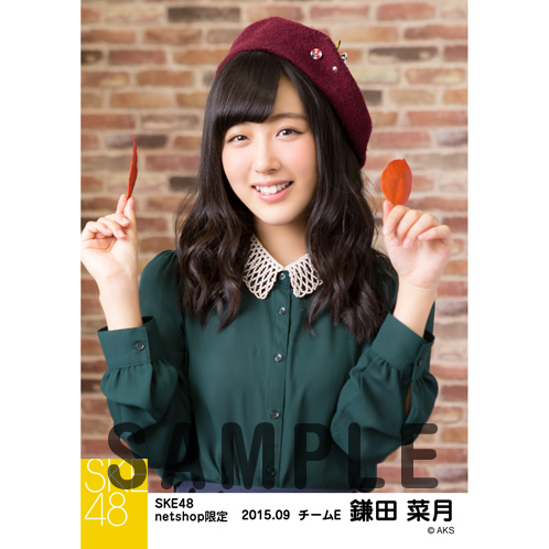 SKE48 2015年9月度net shop限定個別生写真 5枚セット 鎌田菜月