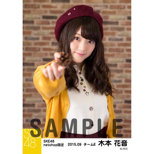 SKE48 2015年9月度net shop限定個別生写真 5枚セット 木本花音
