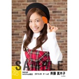 SKE48 2015年9月度net shop限定個別生写真 5枚セット 斉藤真木子