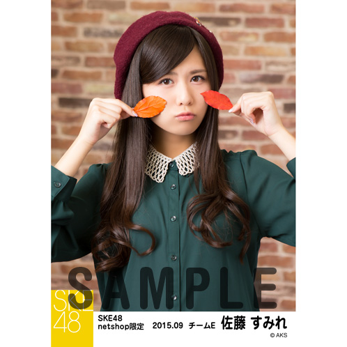 SKE48 2015年9月度net shop限定個別生写真 5枚セット 佐藤すみれ