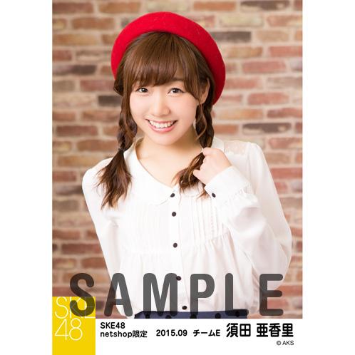 SKE48 2015年9月度net shop限定個別生写真 5枚セット 須田亜香里