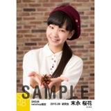 SKE48 2015年9月度net shop限定個別生写真 5枚セット 末永桜花