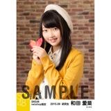 SKE48 2015年9月度net shop限定個別生写真 5枚セット 和田愛菜