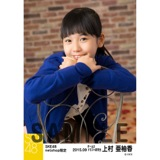 SKE48 2015年9月度net shop限定個別生写真 5枚セット 上村亜柚香