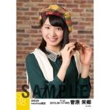 SKE48 2015年9月度net shop限定個別生写真 5枚セット 菅原茉椰