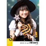 SKE48 2015年10月度個別生写真「ハロウィン」5枚セット 犬塚あさな
