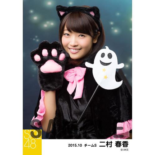 SKE48 2015年10月度個別生写真「ハロウィン」5枚セット 二村春香