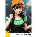 SKE48 2015年10月度個別生写真「ハロウィン」5枚セット 青木詩織