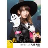 SKE48 2015年10月度個別生写真「ハロウィン」5枚セット 大場美奈