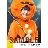 SKE48 2015年10月度個別生写真「ハロウィン」5枚セット 北野瑠華