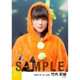 SKE48 2015年10月度個別生写真「ハロウィン」5枚セット 竹内彩姫