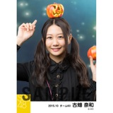 SKE48 2015年10月度個別生写真「ハロウィン」5枚セット 古畑奈和