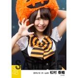 SKE48 2015年10月度個別生写真「ハロウィン」5枚セット 松村香織
