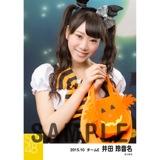 SKE48 2015年10月度個別生写真「ハロウィン」5枚セット 井田玲音名
