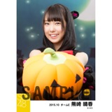 SKE48 2015年10月度個別生写真「ハロウィン」5枚セット 熊崎晴香