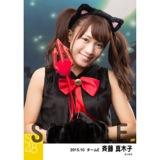 SKE48 2015年10月度個別生写真「ハロウィン」5枚セット 斉藤真木子