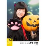 SKE48 2015年10月度個別生写真「ハロウィン」5枚セット 髙寺沙菜