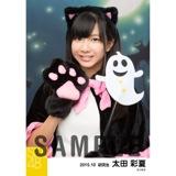 SKE48 2015年10月度個別生写真「ハロウィン」5枚セット 太田彩夏
