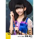 SKE48 2015年10月度個別生写真「ハロウィン」5枚セット 野島樺乃