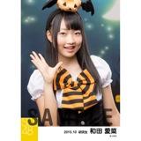 SKE48 2015年10月度個別生写真「ハロウィン」5枚セット 和田愛菜