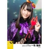 SKE48 2015年10月度個別生写真「ハロウィン」5枚セット 一色嶺奈