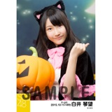 SKE48 2015年10月度個別生写真「ハロウィン」5枚セット 白井琴望