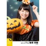 SKE48 2015年10月度個別生写真「ハロウィン」5枚セット 菅原茉椰