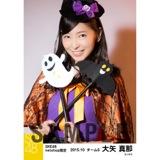 SKE48 2015年10月度net shop限定個別生写真 5枚セット 大矢真那