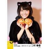 SKE48 2015年10月度net shop限定個別生写真 5枚セット 二村春香