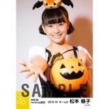 SKE48 2015年10月度net shop限定個別生写真 5枚セット 松本慈子