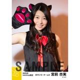 SKE48 2015年10月度net shop限定個別生写真 5枚セット 宮前杏実