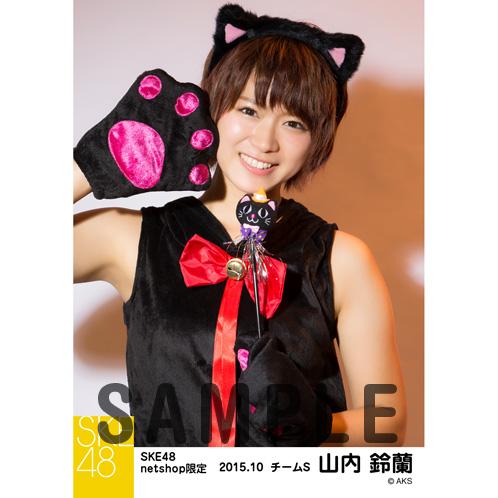 SKE48 2015年10月度net shop限定個別生写真 5枚セット 山内鈴蘭
