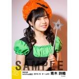 SKE48 2015年10月度net shop限定個別生写真 5枚セット 青木詩織