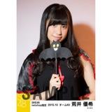 SKE48 2015年10月度net shop限定個別生写真 5枚セット 荒井優希