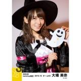 SKE48 2015年10月度net shop限定個別生写真 5枚セット 大場美奈